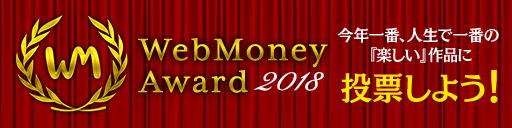 「WebMoney Award 2018」開催のお知らせ