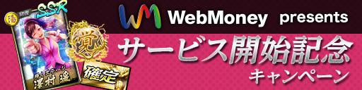 サービス開始記念WebMoneyキャンぺーン開催!