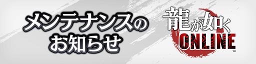 1/31 メンテナンスのお知らせ