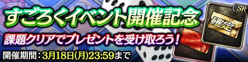 新イベント登場!すごろくイベント開催決定記念キャンペーン!(3/8 20:15更新)