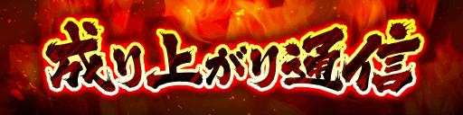 成り上がり通信 Vol.3(3/14 19:50更新)