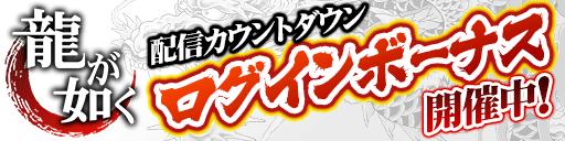 初代『龍が如く』ストーリー配信!カウントダウンログインボーナス!
