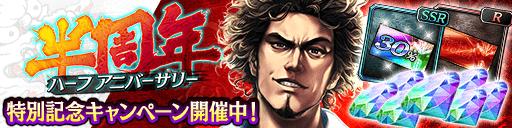 『龍が如く ONLINE』ハーフアニバーサリー記念!特別キャンペーン開催!(5/7 0:00更新)