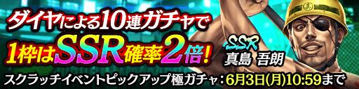 5/21(火)真島吾朗の新SSRが登場!スクラッチも貰える極ガチャ開催!(5/21 18:00更新)