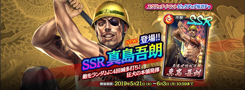 真島吾朗の新SSRが登場!スクラッチも貰える極ガチャ開催!