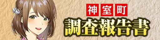 神室町調査報告書 Vol.1 ~プレイヤー情報編~