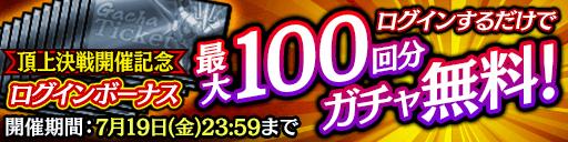 最大100回分のガチャが無料!頂上決戦開催記念ログインボーナス!