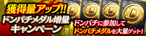 7/8(月)期間中は獲得量アップ!ドンパチメダル増量キャンペーン!(7/11 19:30更新)