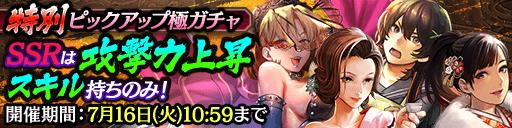7/8(月)「攻撃力上昇」のスキルを選出!特別ピックアップ極ガチャ開催!