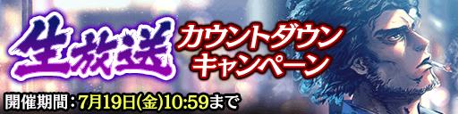 公式生放送カウントダウンキャンペーン!