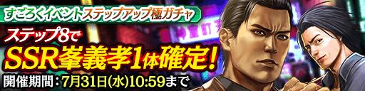 7/19(金)峯義孝、SSRで登場!すごろくイベント特効効果つきのガチャ開催!