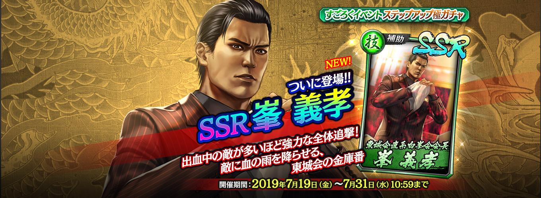 SSR峯義孝 登場!すごろくイベント特効効果つきのガチャ開催!
