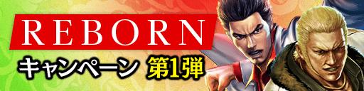 『龍オン』REBORNキャンペーン開催!