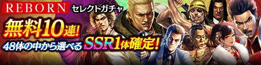SSR48体の中から1体選べる無料10連!REBORNセレクトガチャ開催!