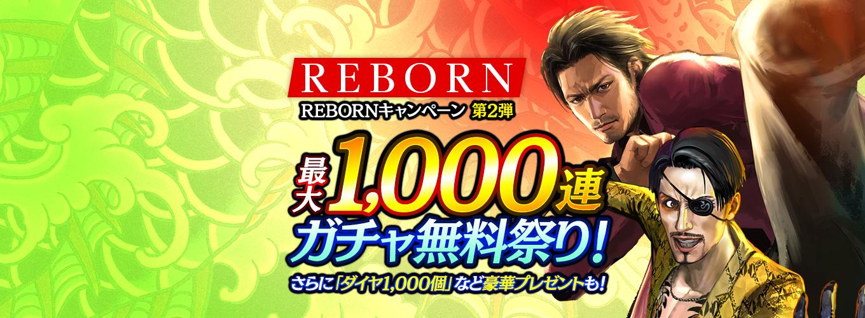 『龍オン』REBORNキャンペーン第2弾 開催!
