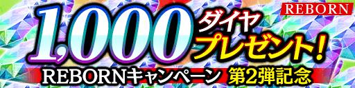 REBORNキャンペーン第2弾 記念!1,000ダイヤなどの豪華アイテムプレゼント!