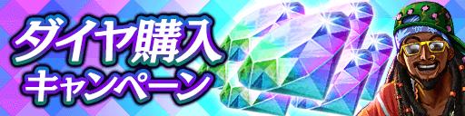 【配付完了】龍玉や覚醒玉がゲットできる!ダイヤ購入キャンペーン開催!(9/3 14:20更新)