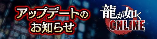 8/23 アップデートのお知らせ