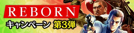 『龍オン』REBORNキャンペーン第3弾 開催!(10/11 19:00更新)