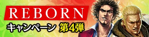 『龍オン』REBORNキャンペーン第4弾 開催!(10/11 19:00更新)