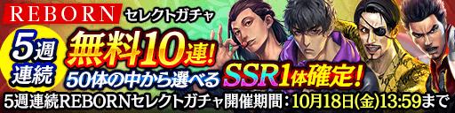 5週連続!SSR50体の中から1体選べる無料10連!REBORNセレクトガチャ開催!