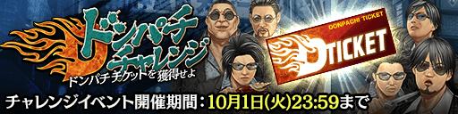 9/25(水)「ドンパチチャレンジ ドンパチチケットを獲得せよ」開催!