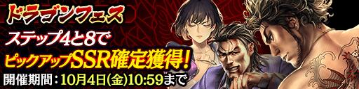 9/27(金)春日一番、決戦SSRとして登場!ドラゴンフェス開催!(9/27 17:00更新)