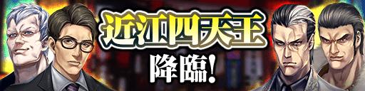 近江四天王降臨イベント開催!(11/8 16:00更新)
