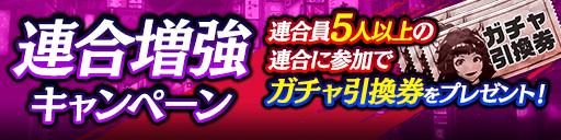 【配付完了】ガチャアイテムをゲットしよう!連合増強キャンペーン!