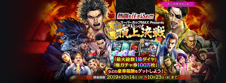 熱闘を注ぎ込め!「スーパーカップMAX Presents 第二回ドンパチ頂上決戦」開催!