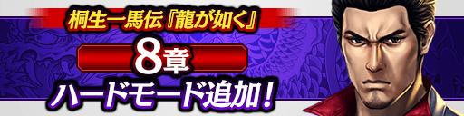 桐生一馬伝のハードモード最新章が追加!