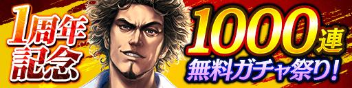 1周年記念!「1000連無料ガチャ祭り」開催!