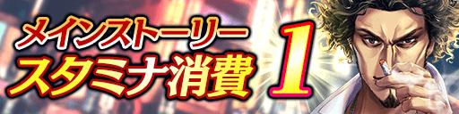 12/15(日)1日限定でメインストーリーの消費スタミナが「1」!スタミナ1祭り開催!