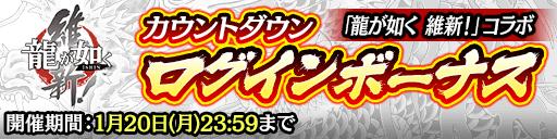 「龍が如く 維新!」コラボ記念!カウントダウンログインボーナス開催!