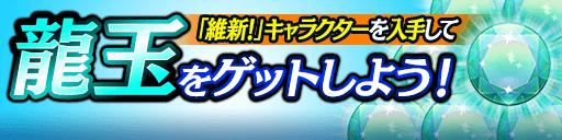 「龍が如く 維新!」コラボキャラを獲得して龍玉をゲットしよう!(3/16 21:00更新)
