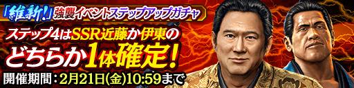 2/17(月)近藤勇、伊東甲子太郎がSSRで登場!強襲イベントステップアップガチャ開催!