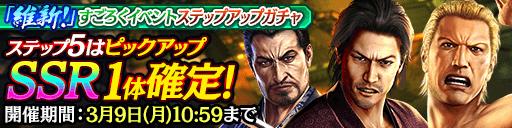 【更新】3/2(月)西郷吉之助、桂小五郎が決戦キャラクターとして登場!すごろくイベント特効のガチャ開催!