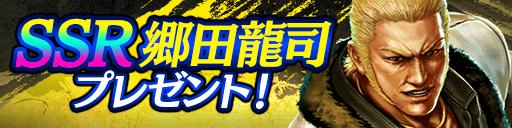 ログインするだけで貰える!SSR郷田龍司プレゼントキャンペーン!