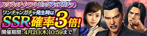 3/23(月)桐生、錦山、遥が学生服で登場!スクラッチイベントのおまけつきガチャ開催!