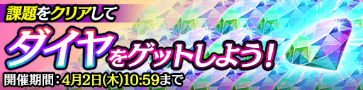 3/25(水)課題をクリアしてダイヤをゲットしよう!春満開キャンペーン!
