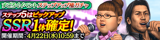4/14(火)スカイファイナンスの2人が新SSRで登場!すごろくイベント特効のガチャが開催!(4/17 14:40更新)