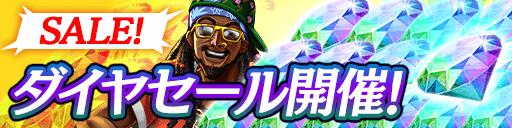 ダイヤがお得に購入できる!ダイヤセール開催!(5/18 14:00更新)