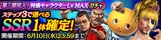 排出SSRキャラクターはすべて100レベルキャラクター!特撰キャラクターLv.MAXガチャ開催!