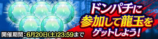 6/8(月)ドンパチ参加で龍玉ゲット!ドンパチ特別課題キャンペーン!