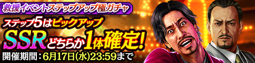 6/11(木)『龍が如く0』の西谷誉、世良勝が登場!救援イベント特効ガチャ開催!