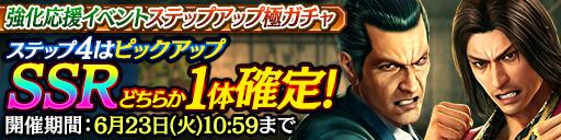 6/18(木)『龍が如く0』の柏木修、錦山彰が新SSRで登場!ステップアップ極ガチャ開催!