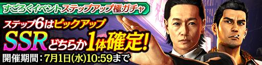 6/23(火)『龍が如く0』の桐生一馬、立華鉄が新SSRで登場!すごろくイベント特効のガチャが開催!