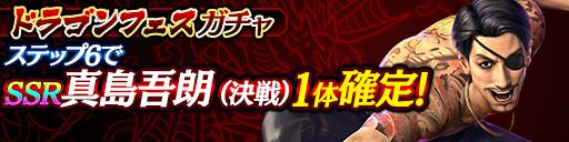 真島吾朗が決戦キャラクターとして登場!ドラゴンフェスガチャ開催!(6/29 10:00更新)