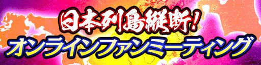 『日本列島縦断!オンラインファンミーティング 北海道編』開催決定!参加応募の受付開始!