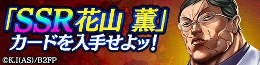 「SSR花山薫カード」を入手せよッ!コラボ記念ログインボー…